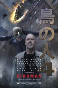 Birdman / Бърдман (2014)