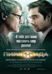 PiraMMMida / Пирамида (2011)