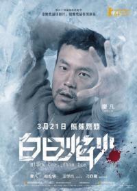 Black Coal, Thin Ice a.k.a. Bai ri yan huo / Черен въглен, тънък лед (2014)