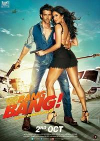 Bang Bang! / Бум, бум! (2014)