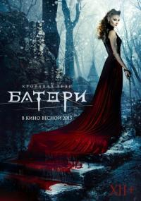 The Bloody Lady Bathory / Кровавая леди Батори / Кървавата лейди (2015)