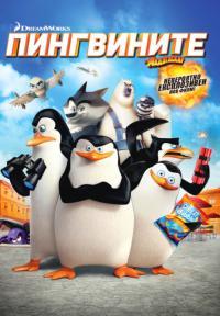 Penguins of Madagascar / Пингвините от Мадагаскар (2014) (BG Audio)