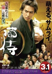Samurai Cat / Котешкият самурай (2014)