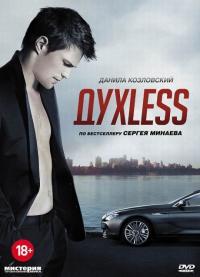 ДухLess / Бездуховност (2012)