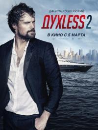 ДухLess 2 / Бездуховност 2 (2015)