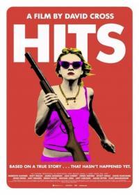 Hits / Хитове (2014)