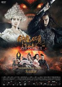 Zhong Kui fu mo: Xue yao mo ling / Чжун Куй: Снежното Момиче и Тъмния Кристал (2015)