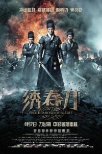 Xiu Chun Dao / Brotherhood of Blades / Братството на остриетата (2014)