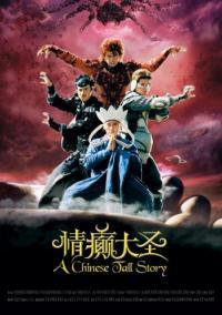 Qing dian da sheng / Китайска приказка (2005)
