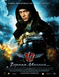 Black Lightning / Черная молния / Черната мълния (2009)