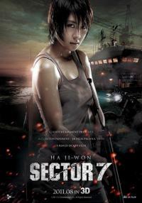Sector 7 / Сектор 7 (2011)