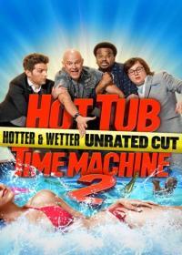 Hot Tub Time Machine 2 / Джакузи: машина на времето 2 (2015)