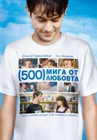 (500) Days of Summer / (500) мига от любовта (2009) (BG Audio)