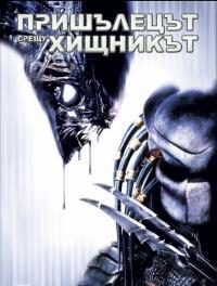 Alien Vs Predator / Пришълецът срещу Хищникът (2004)