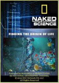 Naked Science: Finding the Origin of Life / Проект Земята: Произходът на живота (2010) (BG Audio)