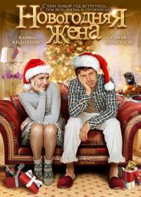 Новогодняя жена / Новогодишна съпруга (2012)