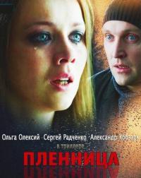 Пленница / The Prisoner (2013)