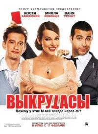 Выкрутасы / Въртели (2011)