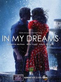 In My Dreams / В моите мечти (2014)