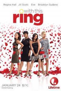 With This Ring / С този пръстен (2015)