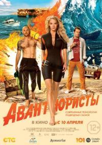 Авантюристы / Авантюристи / The Adventurers (2014)