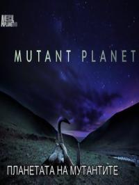 Mutant Planet: Namibia / Планетата на мутантите: Намибия (2014)