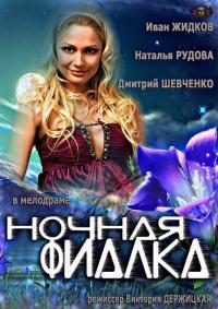 Ночная фиалка / Нощна теменуга (2013)