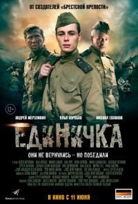 Edinichka / Единичка (2015)
