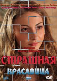 Страшная красавица / Страшна красавица (2012)