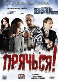 Pryachsya / Прячься / Скрий се (2010)