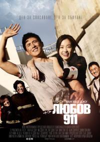 Love 911 / Banchangkko / Любов 911 (2012)