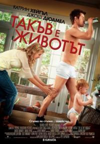 Life as We Know It / Такъв е животът (2010)