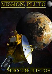 Mission Pluto / Мисия Плутон (2015) (BG Audio)