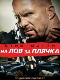 Hunt to Kill / На лов за плячка (2010)