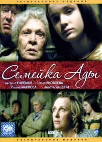 Семейка Ады / Семейството на Ада / Ada's Family (2008)