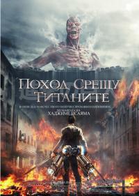 Attack on Titan / Поход срещу титаните (2015)