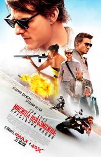 Mission: Impossible - Rogue Nation / Мисията невъзможна: Престъпна нация (2015)