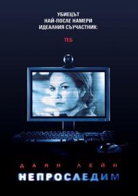 Untraceable / Непроследим (2008)