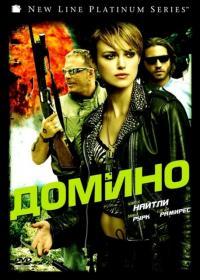 Domino / Домино (2005)