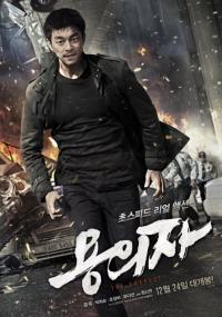 The Suspect / Заподозреният (2013)