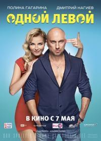 Одной левой / Само с лявата / Odnoy levoy (2015)