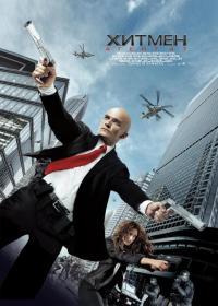 Hitman: Agent 47 / Хитмен: Агент 47 (2015)