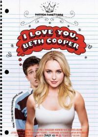 I Love You, Beth Cooper / Обичам те, Бет Купър (2009) (BG Audio)