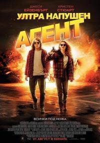 American Ultra / Ултра напушен агент (2015)