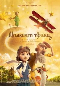 The Little Prince / Малкият принц (2015)