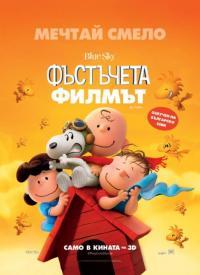 The Peanuts Movie / Фъстъчета: Филмът (2015)