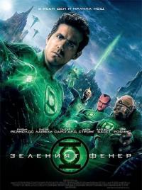 Green Lantern / Зеленият фенер (2011) (BG Audio)