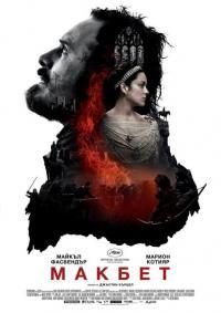 Macbeth / Макбет (2015)