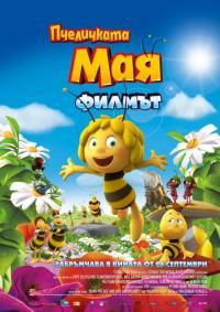Maya the Bee Movie / Пчеличката Мая: Филмът (2014) (BG Audio)