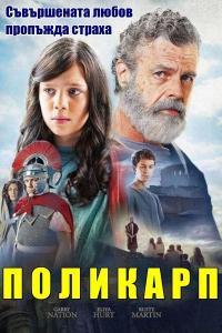 Polycarp / Поликарп (2015)